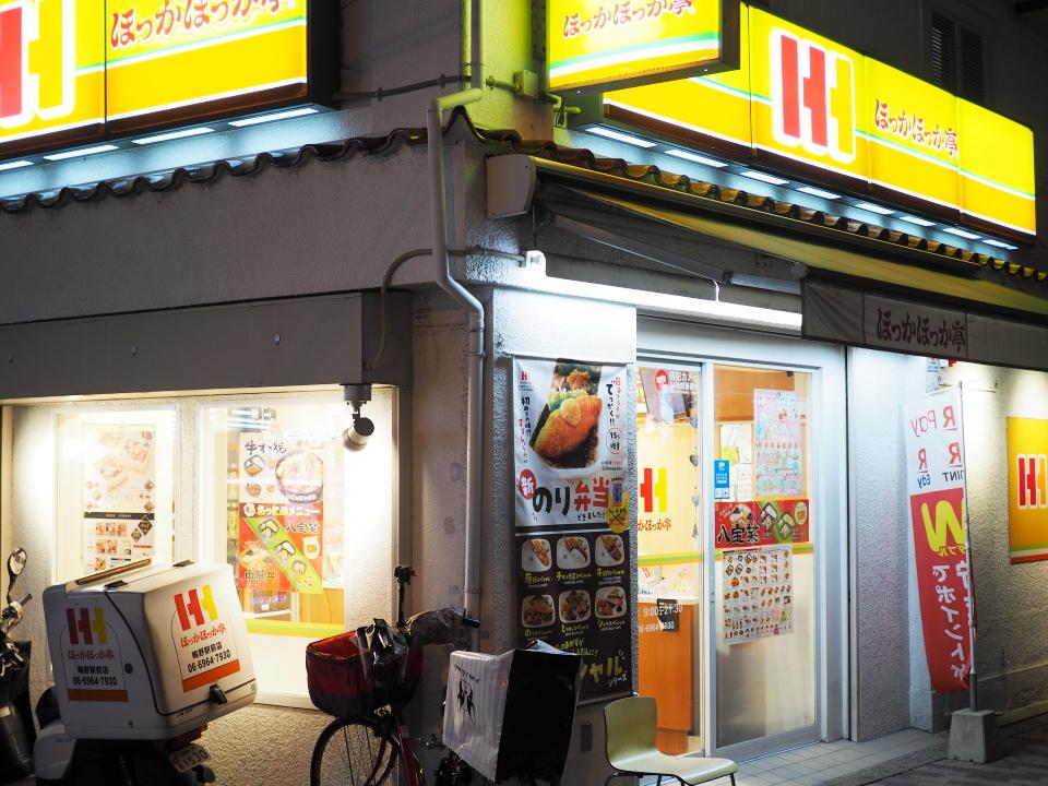 ほっかほっか亭・鴫野駅前店へのアクセス