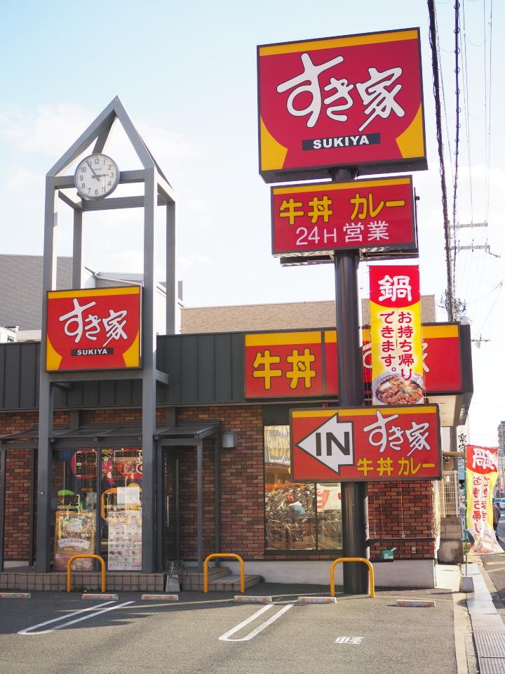 すき家・東大阪加納店へのアクセス