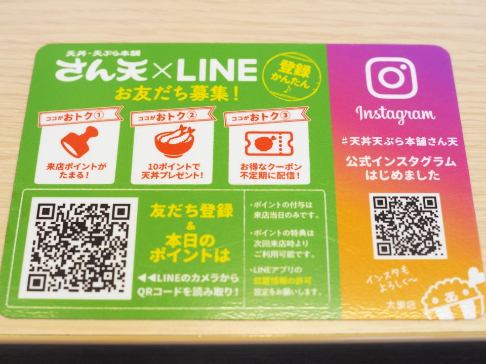 天丼・天ぷら本舗・さん天・大東店の営業時間