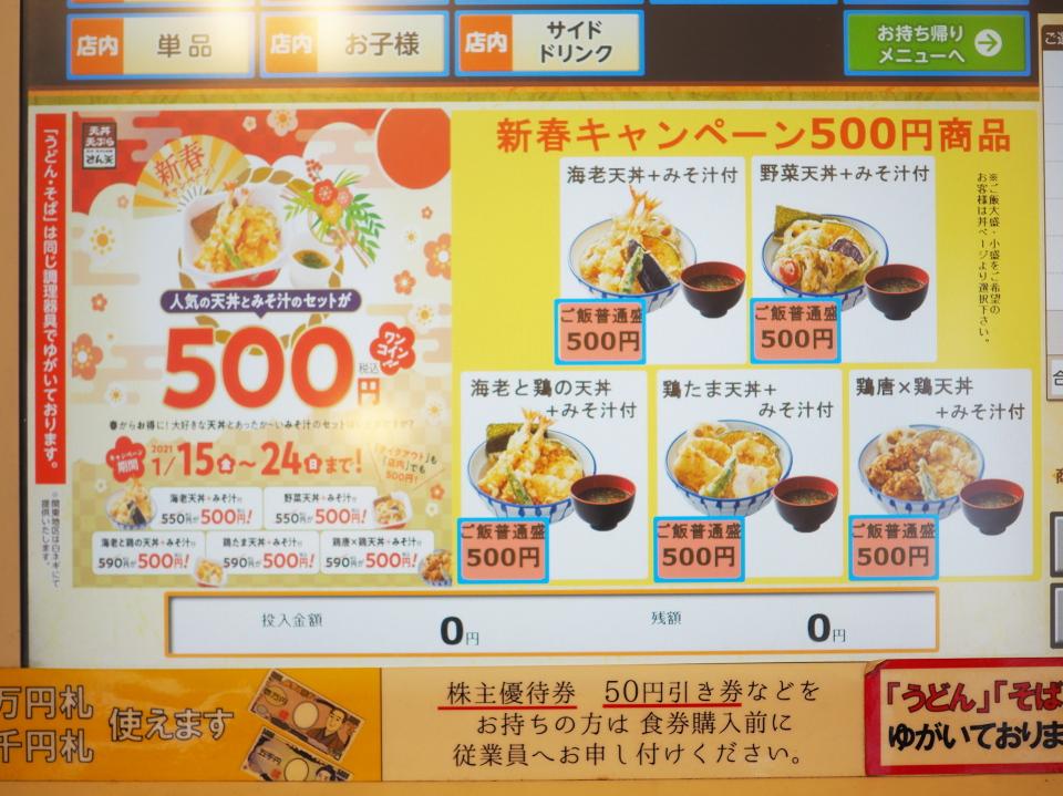 天丼・天ぷら本舗・さん天の新春キャンペーン500円商品