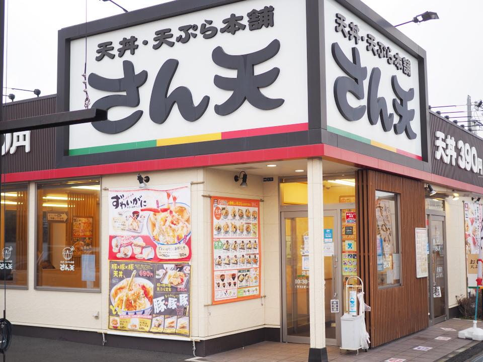 天丼・天ぷら本舗・さん天・大東店へのアクセス