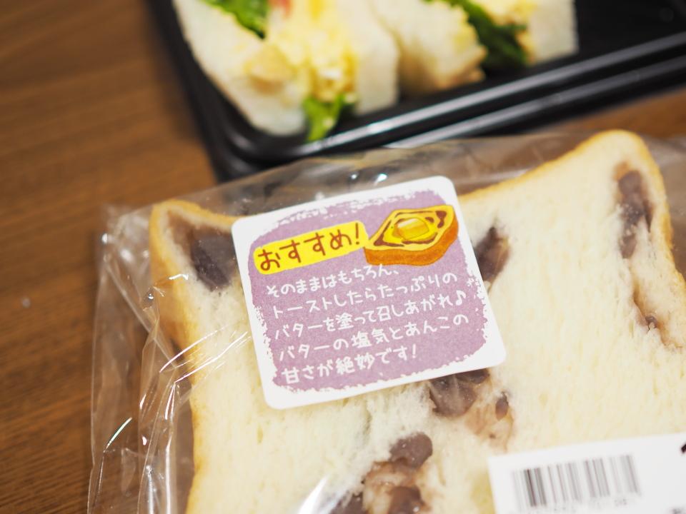 小麦の郷・ライフ高井田店のあんこが自慢のあん食パンはバターを塗るのがおすすめ