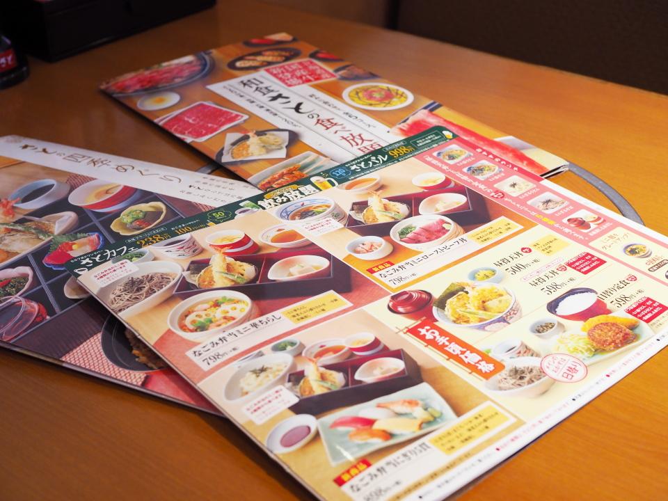 和食さと・加納店の営業時間