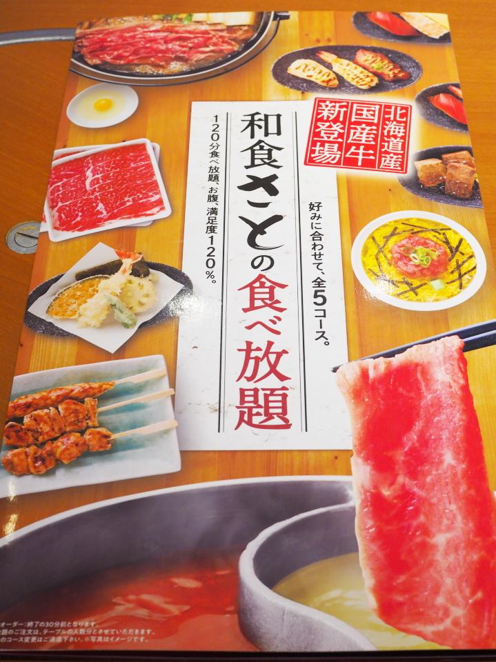 和食さと・加納店の食べ放題メニュー