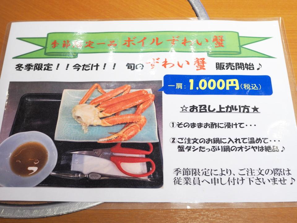 和食さと加納店のボイルずわい蟹