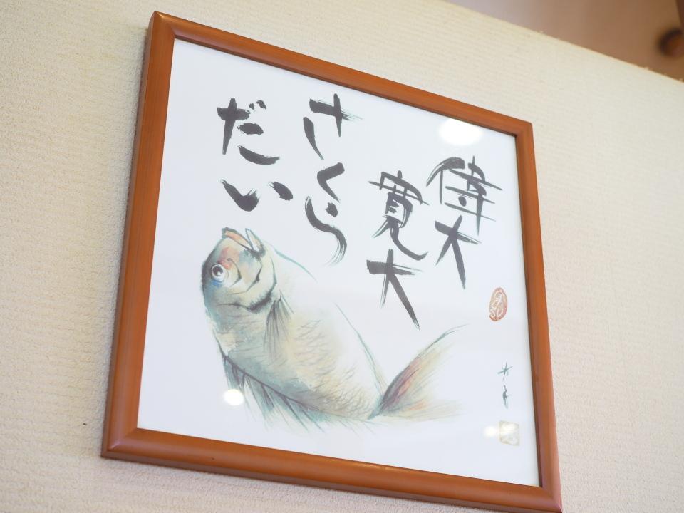 和食さと・加納店・偉大寛大さくらだい