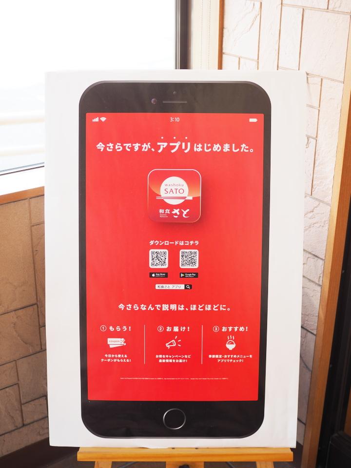 和食さとはアプリをはじめました。