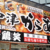 からあげ専門店鶏笑・新深江店へのアクセスは大阪メトロから徒歩