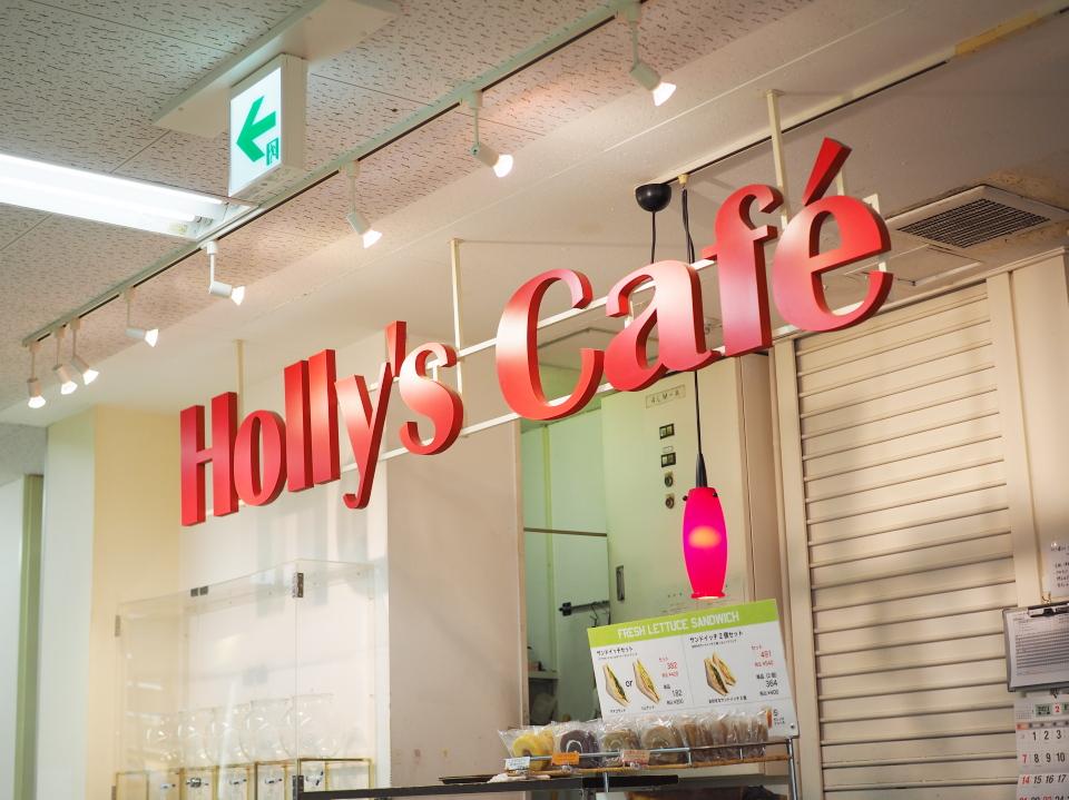 ホリーズカフェ・ライフ今里店へのアクセスは大阪メトロ今里駅から