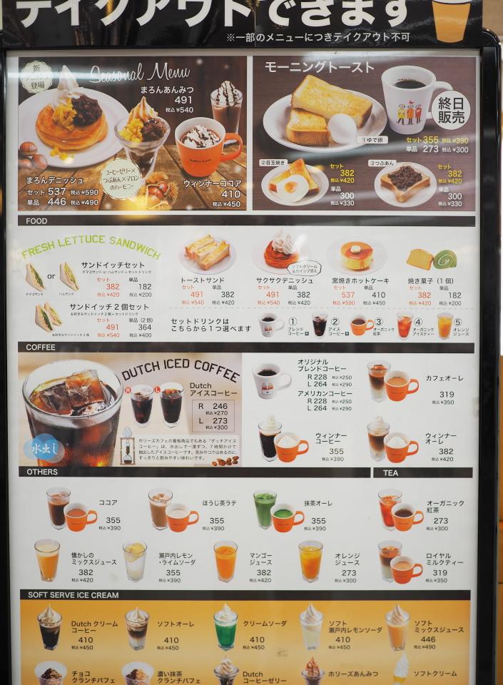 ホリーズカフェ・ライフ今里店のメニュー