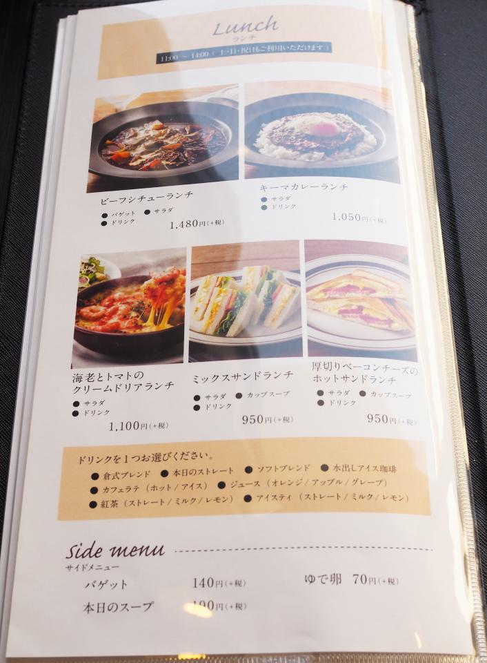倉式珈琲店・大阪鶴見店のランチメニューはビーフシチューはキーマカレーも