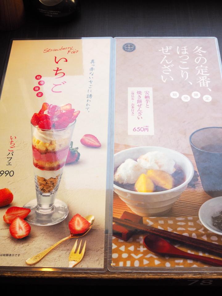 倉式珈琲店のいちごパフェ、安納芋と焼き餅ぜんざい