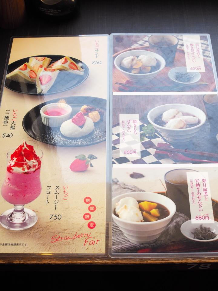 倉式珈琲店のいちごサンド、いちご大福、スムージーフロートや、やきもちぜんざい、栗甘露煮安納芋のぜんざい
