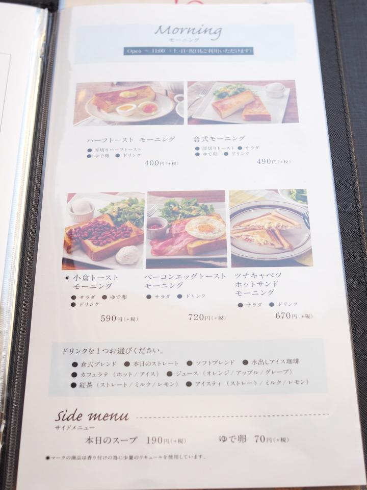 倉式珈琲店のモーニングメニューは小倉トーストや、ベーコンエッグトーストモーニングなど