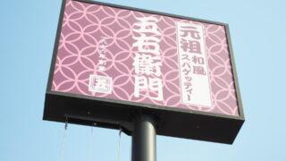 五右衛門・東大阪店の営業時間
