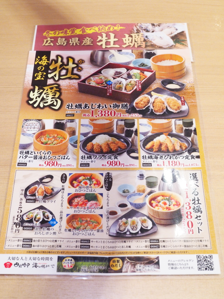 おひつごはん四六時中の広島県産牡蠣メニュー