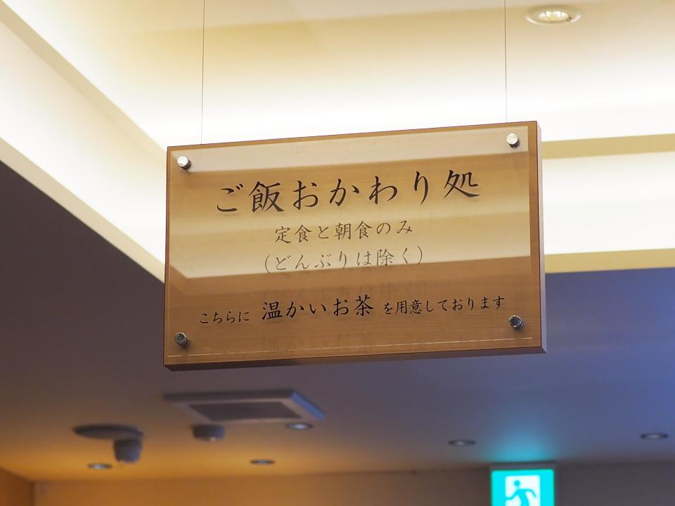 やよい軒・小阪店のご飯おかわり処