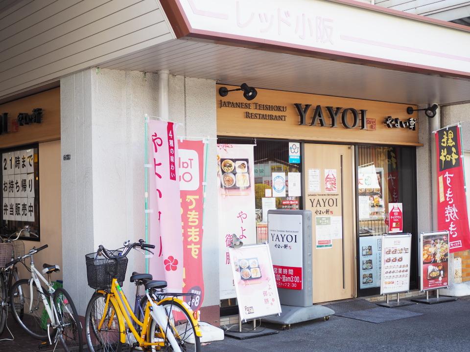 やよい軒・小阪店へのアクセスは近鉄河内小阪駅から