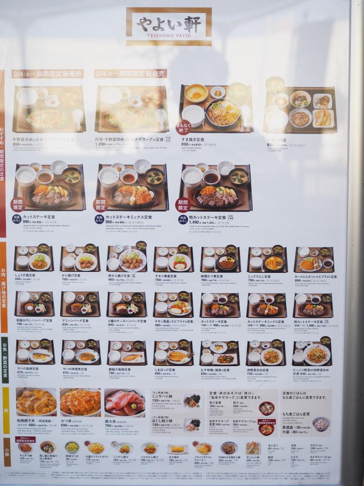 小阪にある定食屋・やよい軒のメニュー