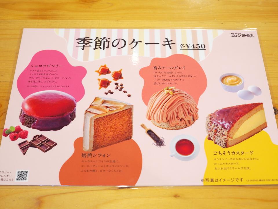 珈琲所コメダ珈琲店の季節のケーキはショコラズベリーや焙煎シフォンなど