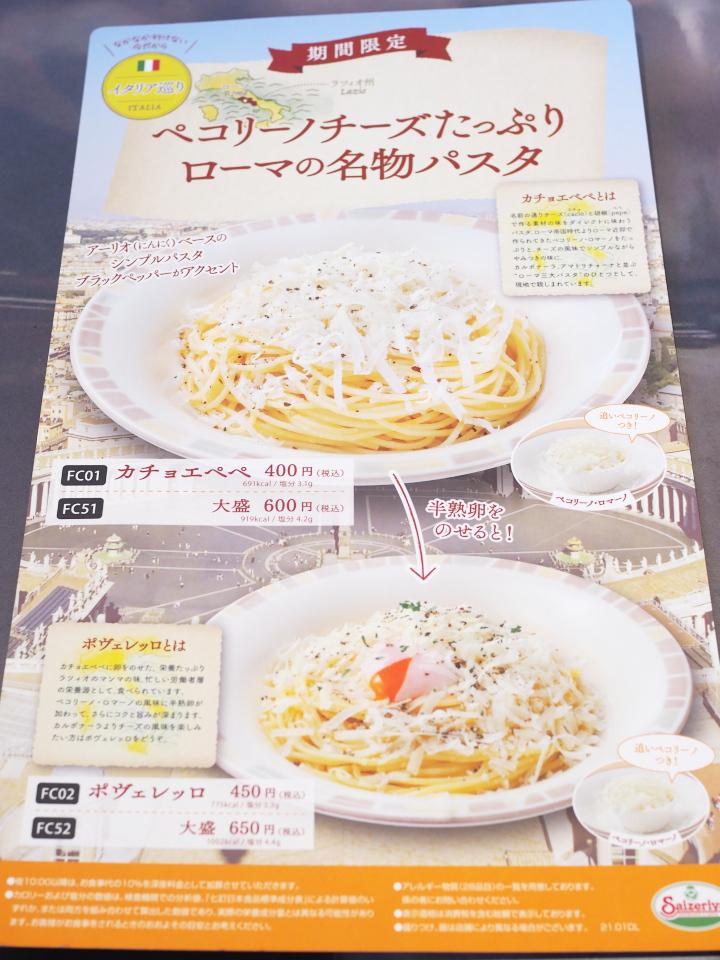 サイゼリヤのペコリーノチーズたっぷりローマの名物パスタ・カチョエペペとポヴェレッロ