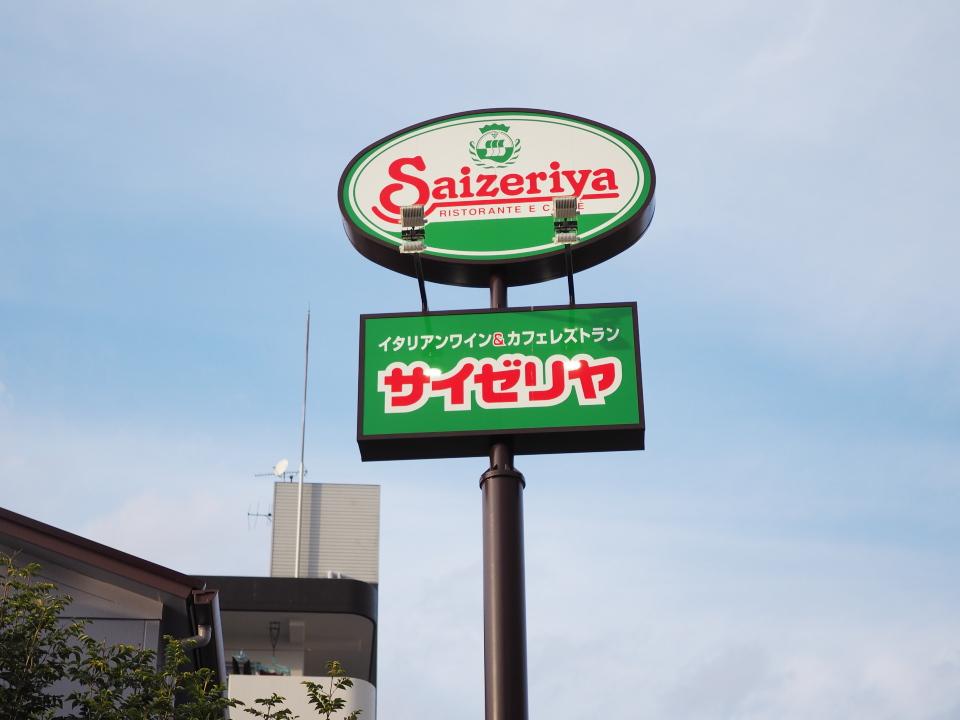 サイゼリヤ・北巽店の営業時間