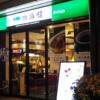 珈琲館・大阪本店へのアクセスは堺筋本町か長堀橋から徒歩