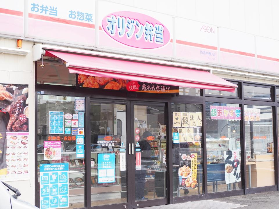 オリジン弁当・西堤本通り店へのアクセスは高井田駅から徒歩