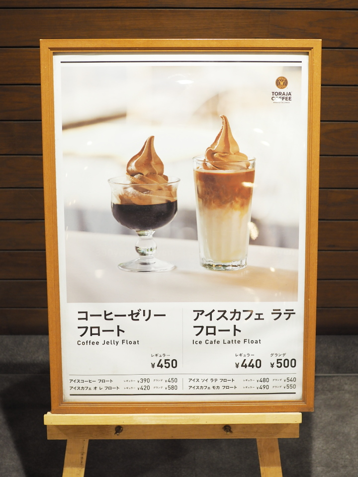 トラジャコーヒーのコーヒーゼリーフロートとアイスカフェラテフロート・メニュー