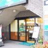 珈琲館・北巽店へのアクセスは大阪メトロで