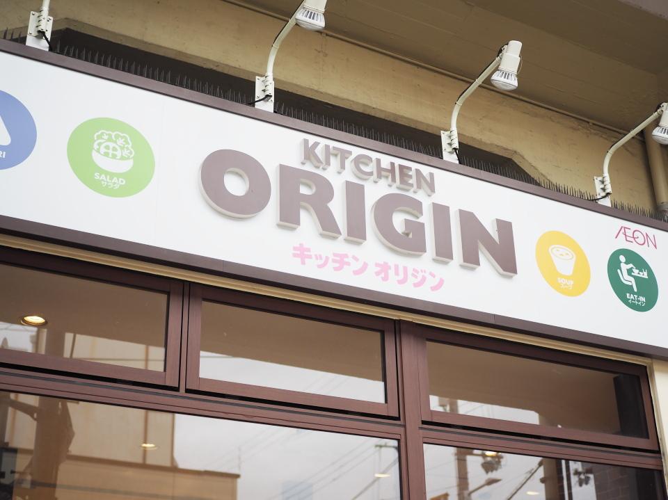 キッチンオリジン・近鉄今里店の営業時間