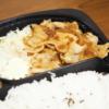 キッチンオリジンの生姜焼き弁当