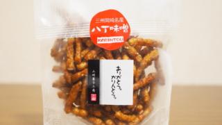 カクキューの八丁味噌を使用している中田屋のかりんとう・八丁味噌味