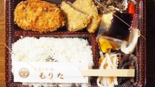 肉の森田屋のお弁当はコロッケ弁当の他、ハンバーグ弁当、トンカツ弁当、ラグビー弁当も