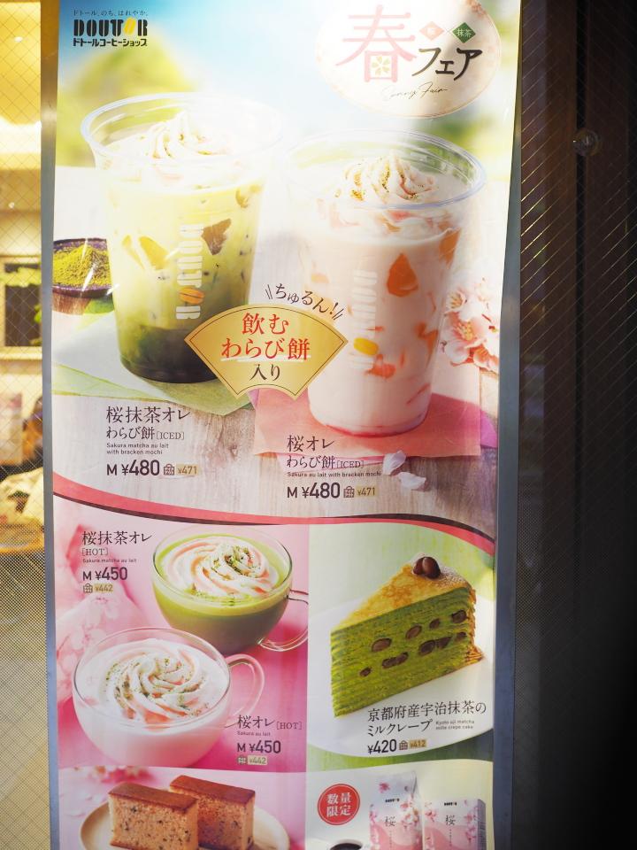 ドトールコーヒーショップの桜抹茶オレわらび餅や桜オレ、京都府産宇治抹茶のミルクレープ