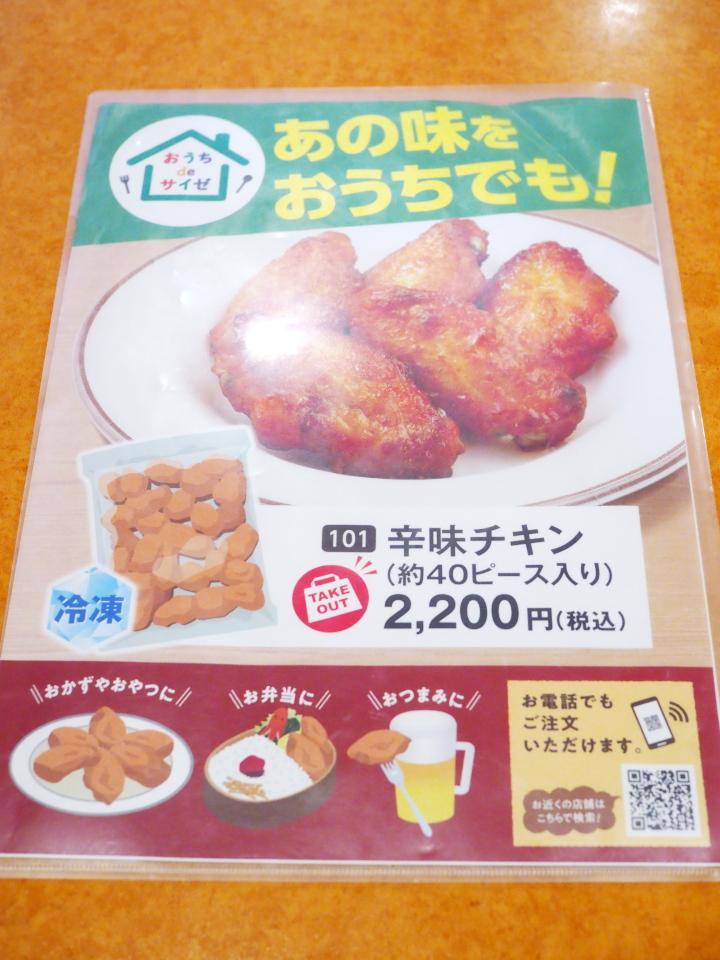 サイゼリヤの辛味チキンはテイクアウトも可能で冷凍販売