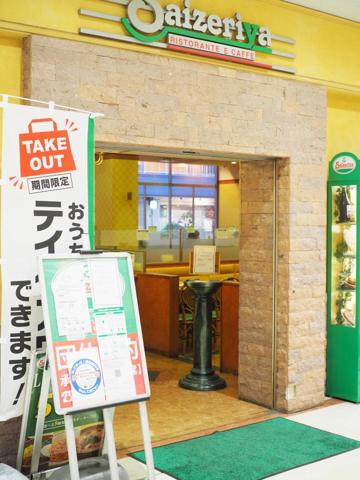 サイゼリヤ・イオンタウン小阪店のへのアクセスは近鉄小阪駅から徒歩