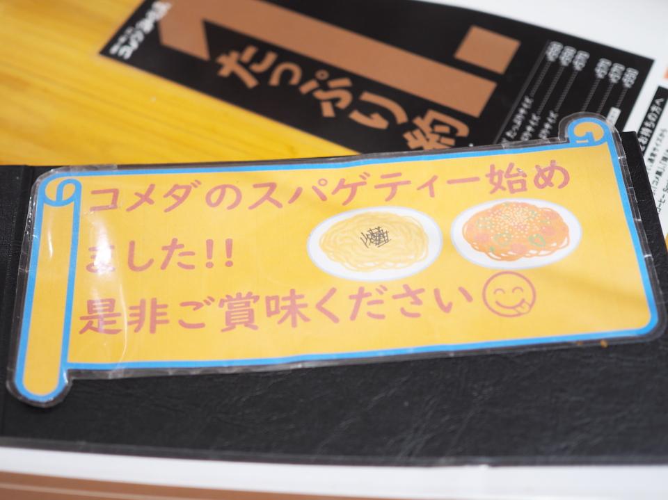 珈琲所コメダ珈琲店・今福鶴見店はスパゲティーも始めました