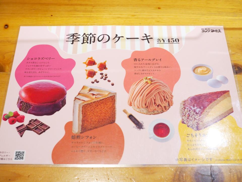 珈琲所コメダ珈琲店の季節のケーキはショコラズベリー、焙煎シフォン、香るアールグレイなど