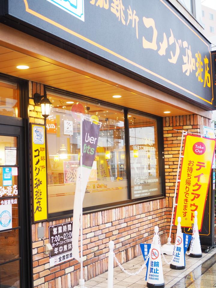 珈琲所コメダ珈琲店・今福鶴見店へのアクセスは大阪メトロ・今福鶴見店から徒歩