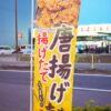 唐揚げ専門店・壱唐・深江橋へのアクセスは大阪メトロ深江橋駅から徒歩