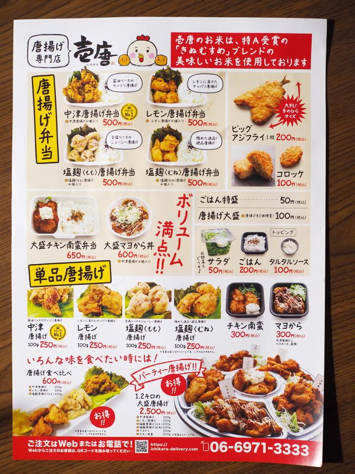 唐揚げ専門店・壱唐のお米はきぬむすめブレンド