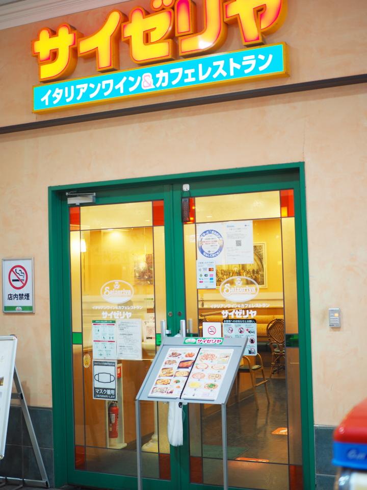 サイゼリヤ・フレスポ長田店へのアクセスは大阪メトロ長田駅から徒歩