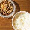 松屋の牛めしの塩分は味噌汁付きでなければ低い