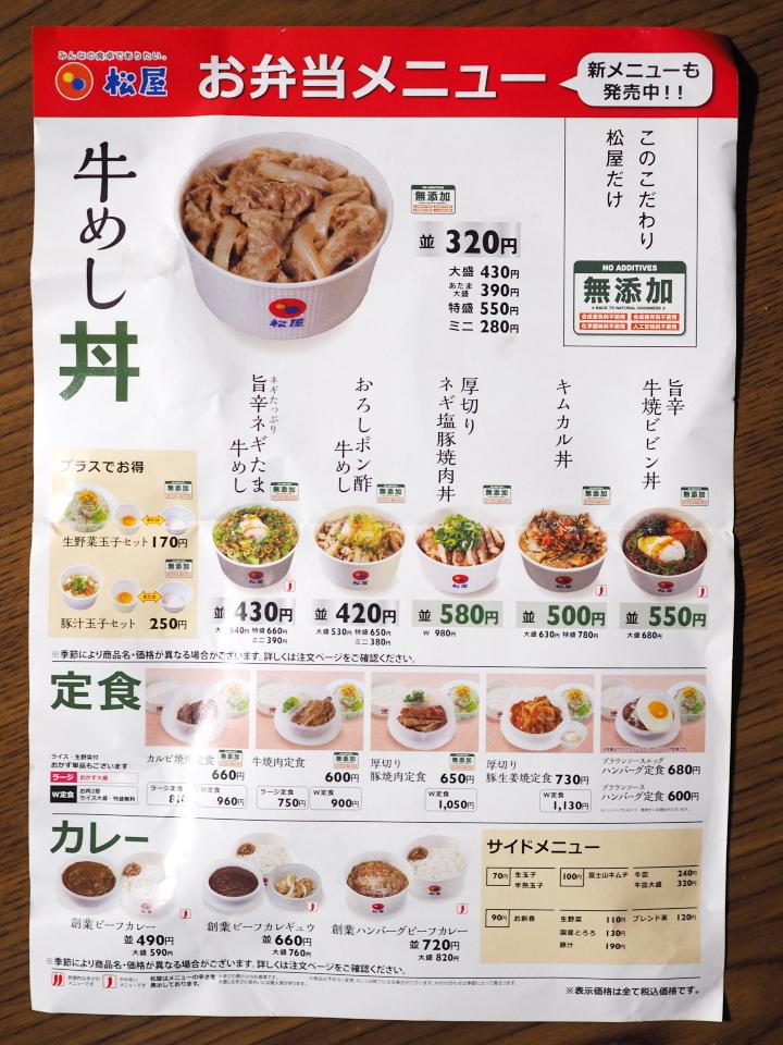 松屋・布施南店のお弁当メニュー