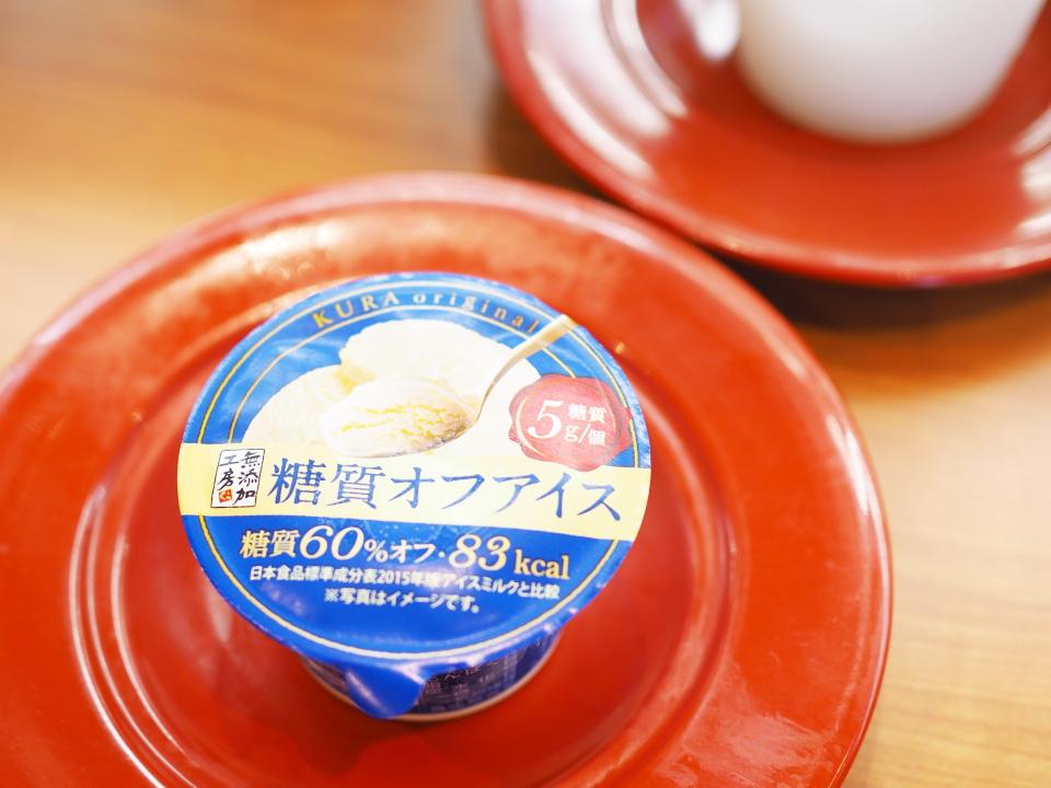 くら寿司の糖質オフアイス(バニラ)の値段