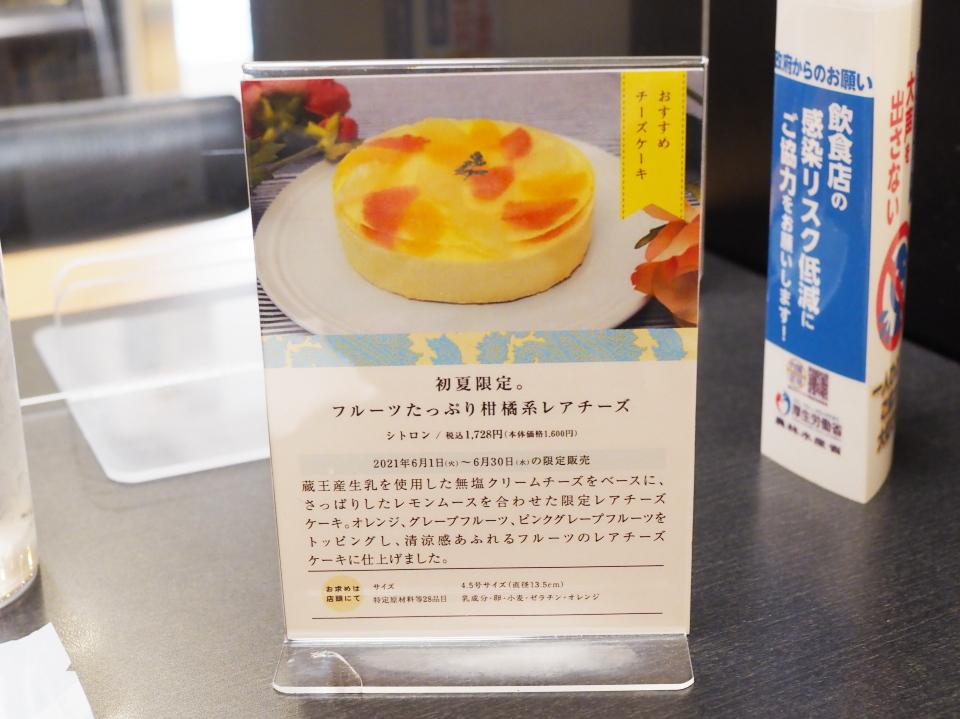 フォルマ・近鉄上本町店の初夏限定。フルーツたっぷり柑橘系レアチーズ