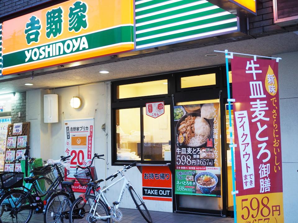吉野家・北巽店へのアクセスは北巽駅から徒歩