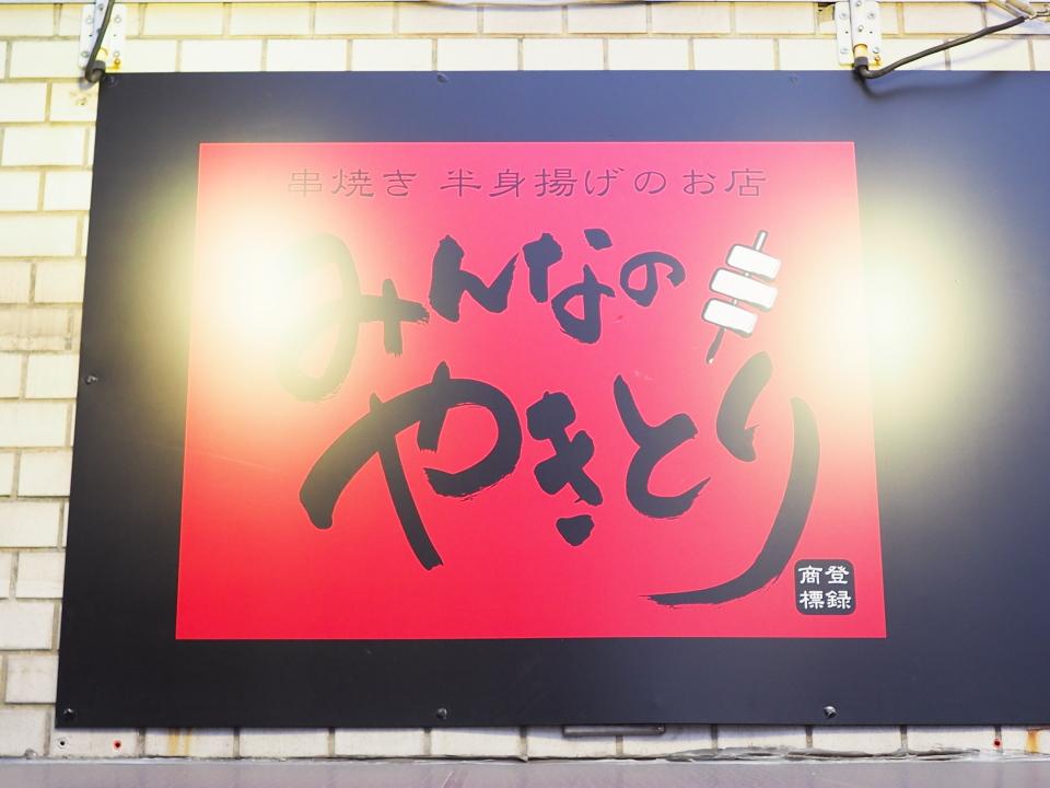 みんなのやきとり・玉造店へのアクセスはJRか大阪メトロ・玉造駅から徒歩