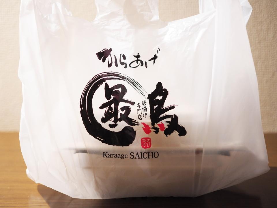唐揚げ専門店・最鳥・放出本店にはお惣菜専門店・KUKAIも併設